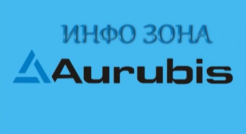 Инфо-зона Аурубис - издание 98