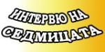 Петър Захариев от НАП за данъчното облагане