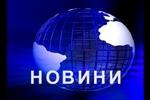 Информационна емисия - 15.08.2014