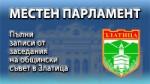 Пълен запис от заседание на ОбС-Златица от 30.08.2016