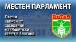 Пълен запис от заседание на ОбС-Златица - 14.02.2017