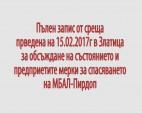 Пълен запис от среща в Златица за МБАЛ-Пирдоп