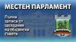 Пълен запис от заседание на ОбС-Пирдоп - 25.05.2017