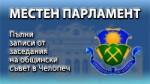 Пълен запис от заседание на ОбС-Челопеч - 25.08.2017