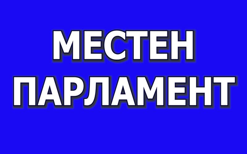 Издание 260, Пълен запис от редовно заседание на ОбС-Пирдоп от 25.06.2020 - част 1