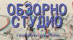 Обзорно студио, издание 50