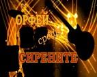 """""""Орфей срещу Сирените"""" - издание 134"""