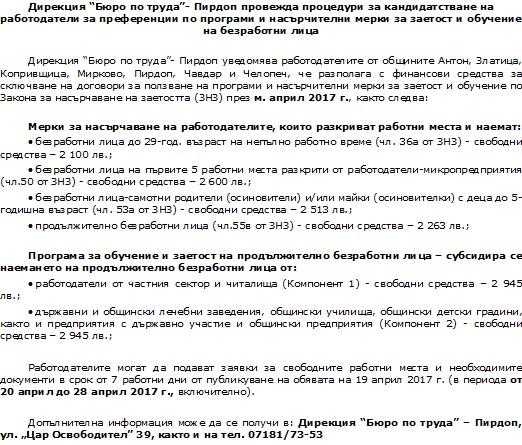 """Дирекция """"Бюро по труда""""- Пирдоп обявява процедура за работодатели"""