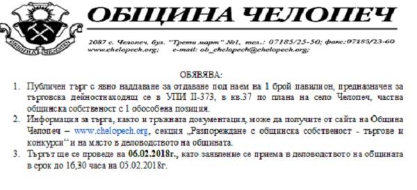 Община Челопеч обявява търг за търговски павилион