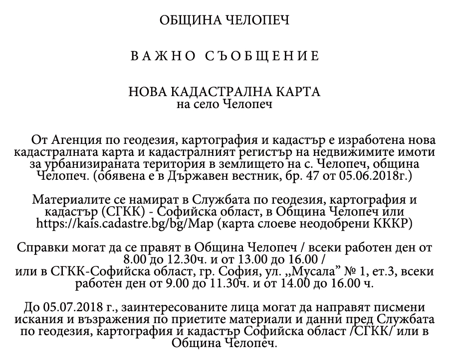 Нова кадастрална карта на Челопеч