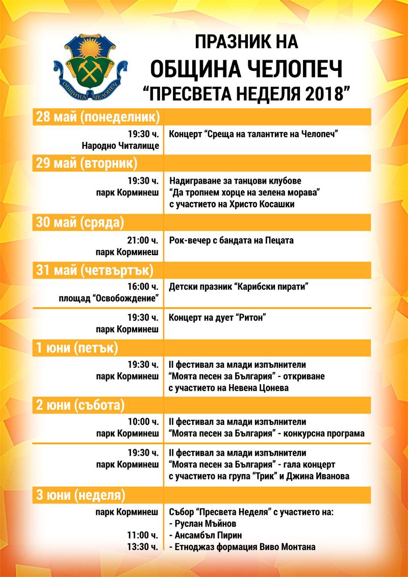 Празнична програма на община Челопеч