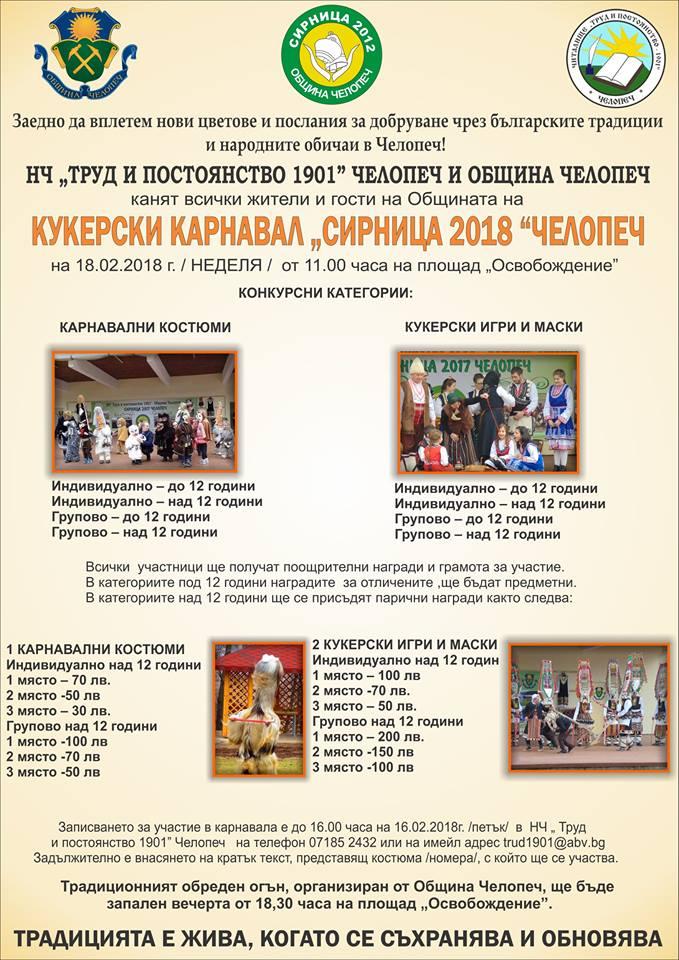 Покана за Сирница 2018 в Челопеч