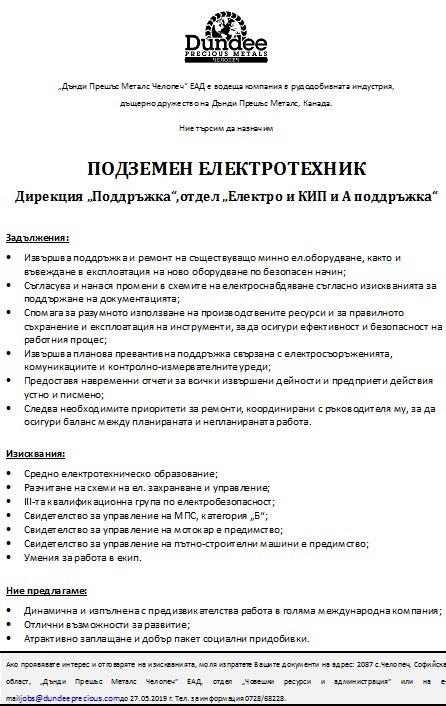 """Дънди Прешъс Металс Челопеч"""" търси Подземен електротехник"""