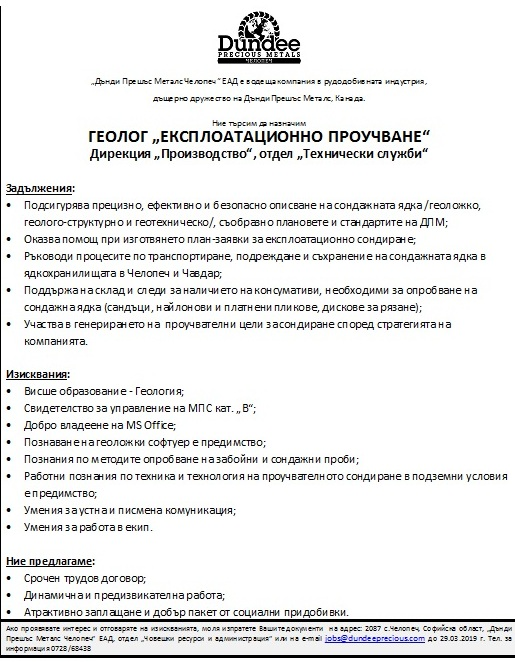 """""""Дънди Прешъс Металс Челопеч"""" търси Геолог """"Експлоатационно проучване"""""""