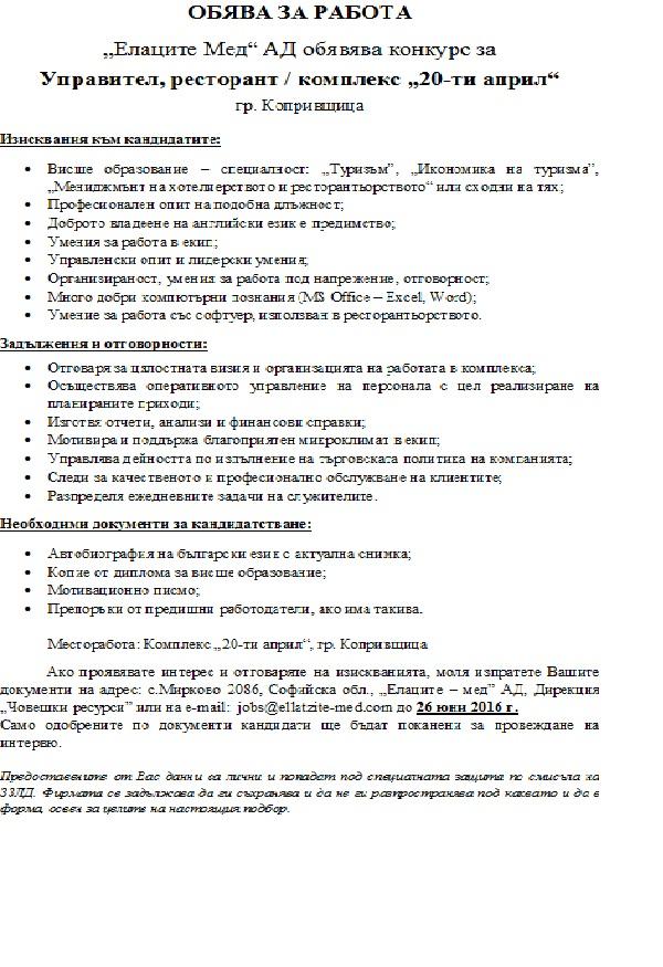 """""""Елаците Мед"""" търси да назначи управител на комплекс """"20 април"""" Копривщица"""