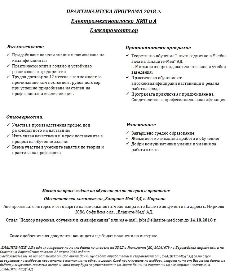 """Обява от """"Елаците - Мед"""" за ПРАКТИКАНТСКА ПРОГРАМА 2018 г."""