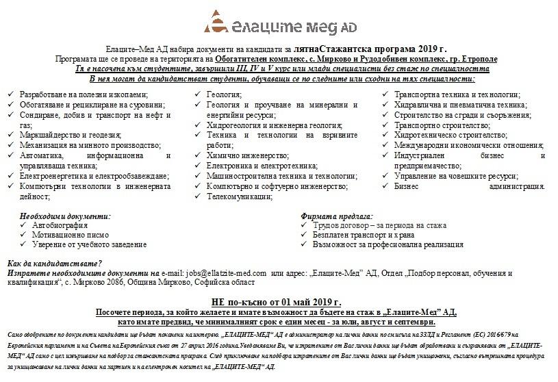 """""""Елаците - Мед"""" набира кандидати за Лятна Стажантска Програма"""