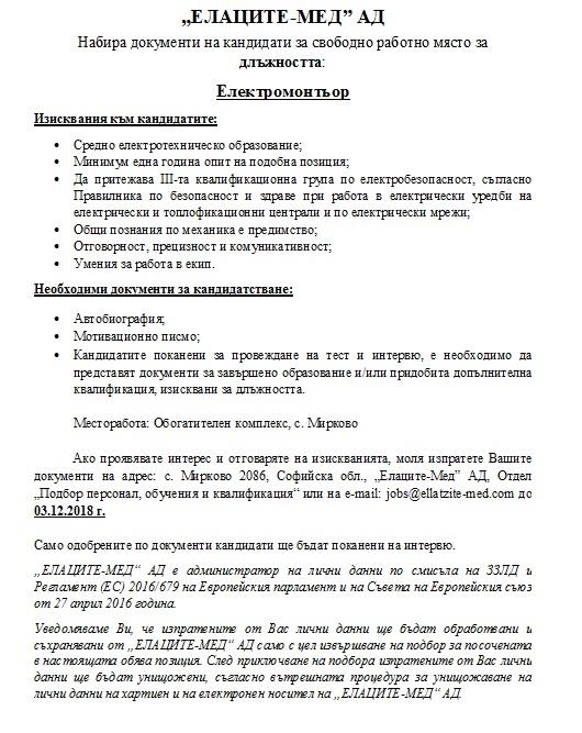 """Обява от """"Елаците - Мед"""" за Електромонтьор"""