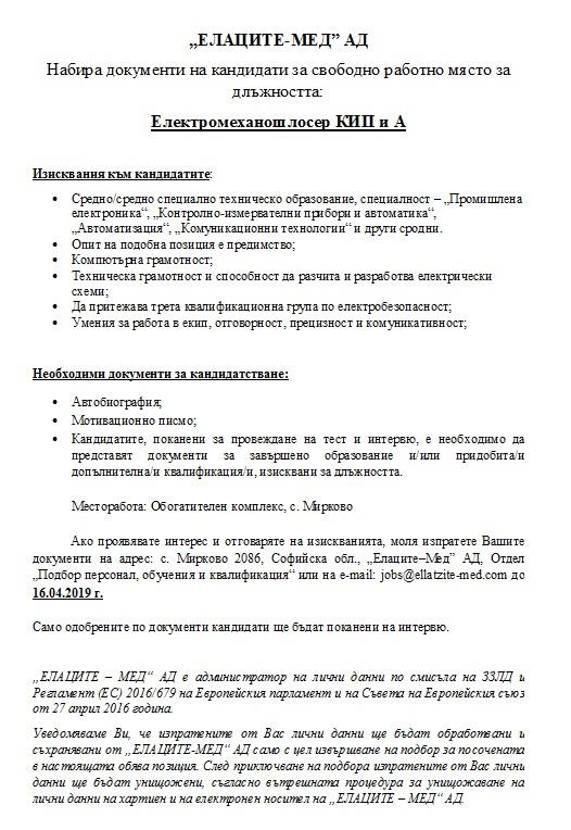 """""""Елаците-Мед"""" търси Електромеханошлосер КИП и А"""