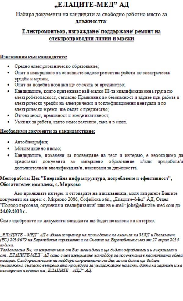 """""""Елаците-Мед"""" търси електромонтьор, изграждане/ поддържане/ ремонт на електропроводни линии и мрежи"""