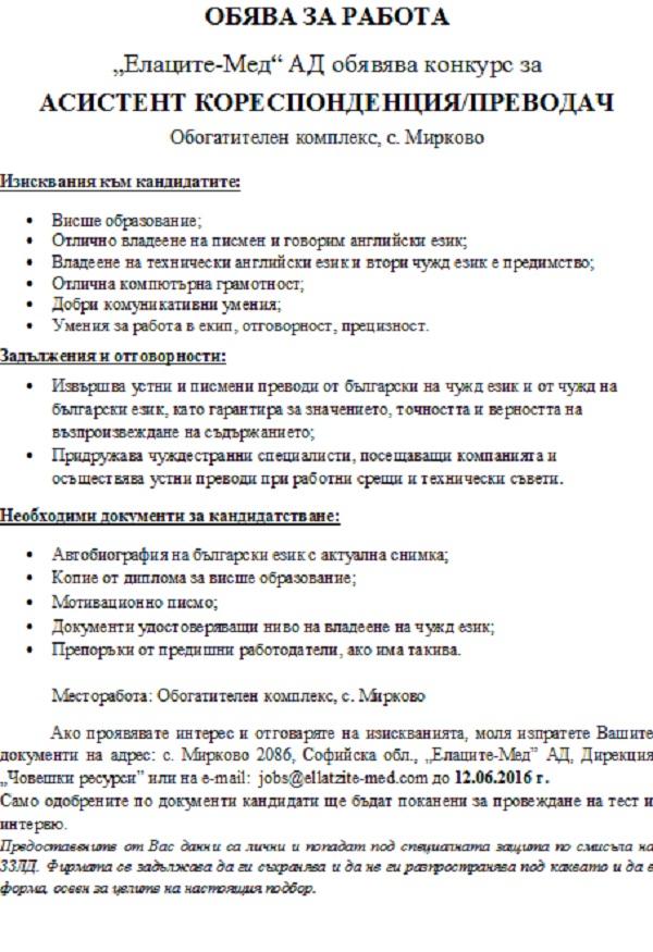 """""""Елаците Мед"""" търси да назначи преводач"""