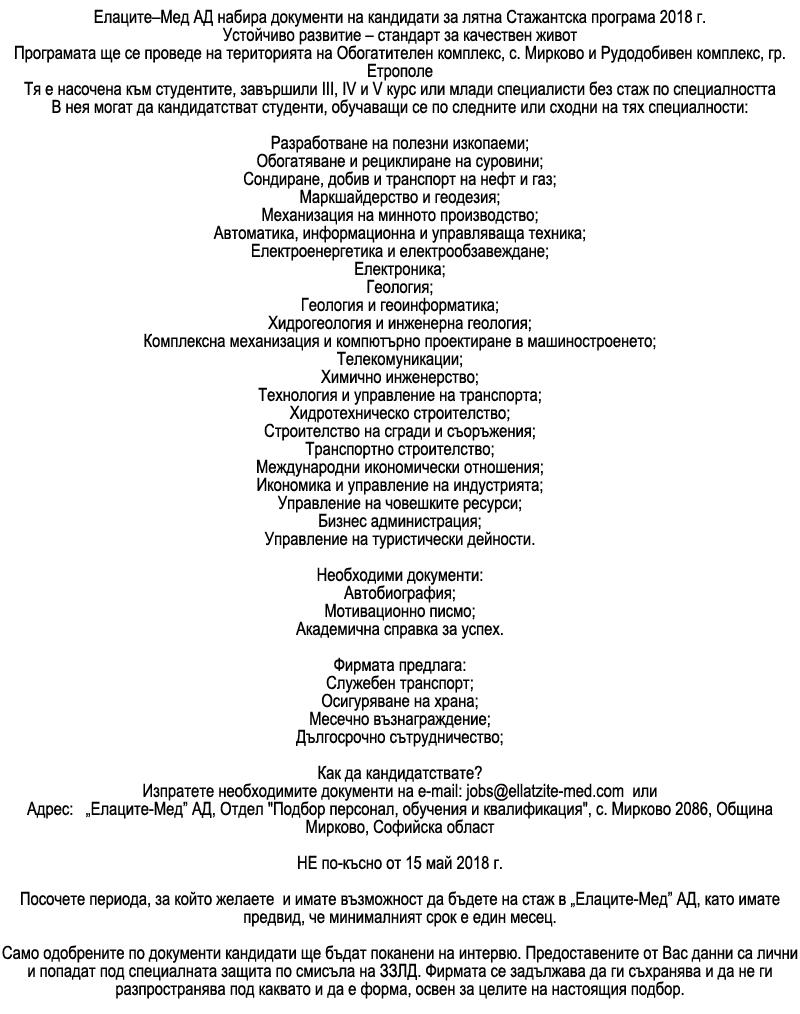 """""""Елаците-Мед"""" стартира лятна Стажантска програма 2018"""