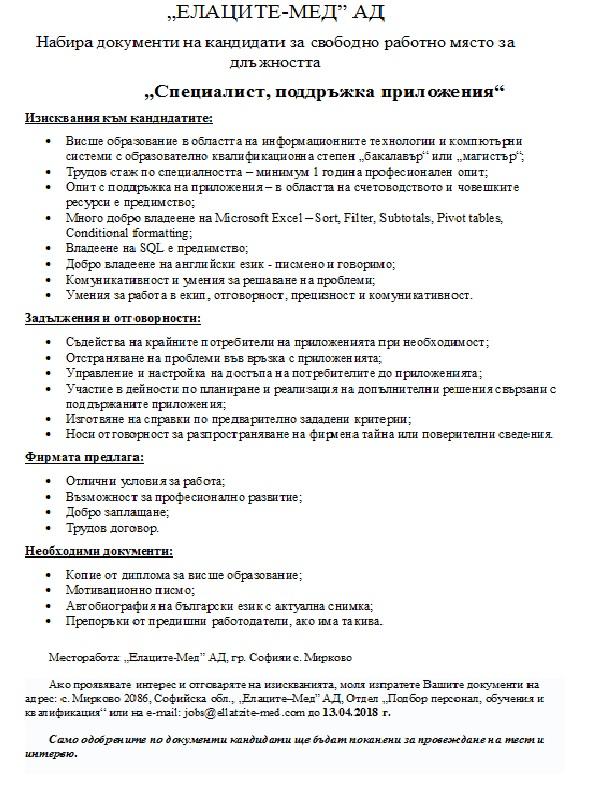 """""""Елаците-Мед"""" търси специалист, поддръжка приложения"""