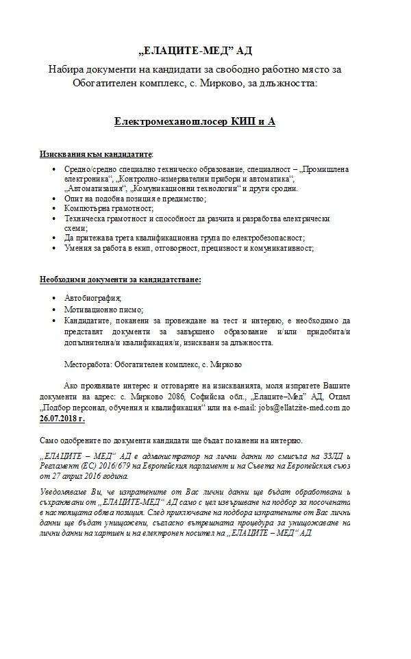 """""""Елаците-Мед"""" търси електромеханошлосер КИПиА"""