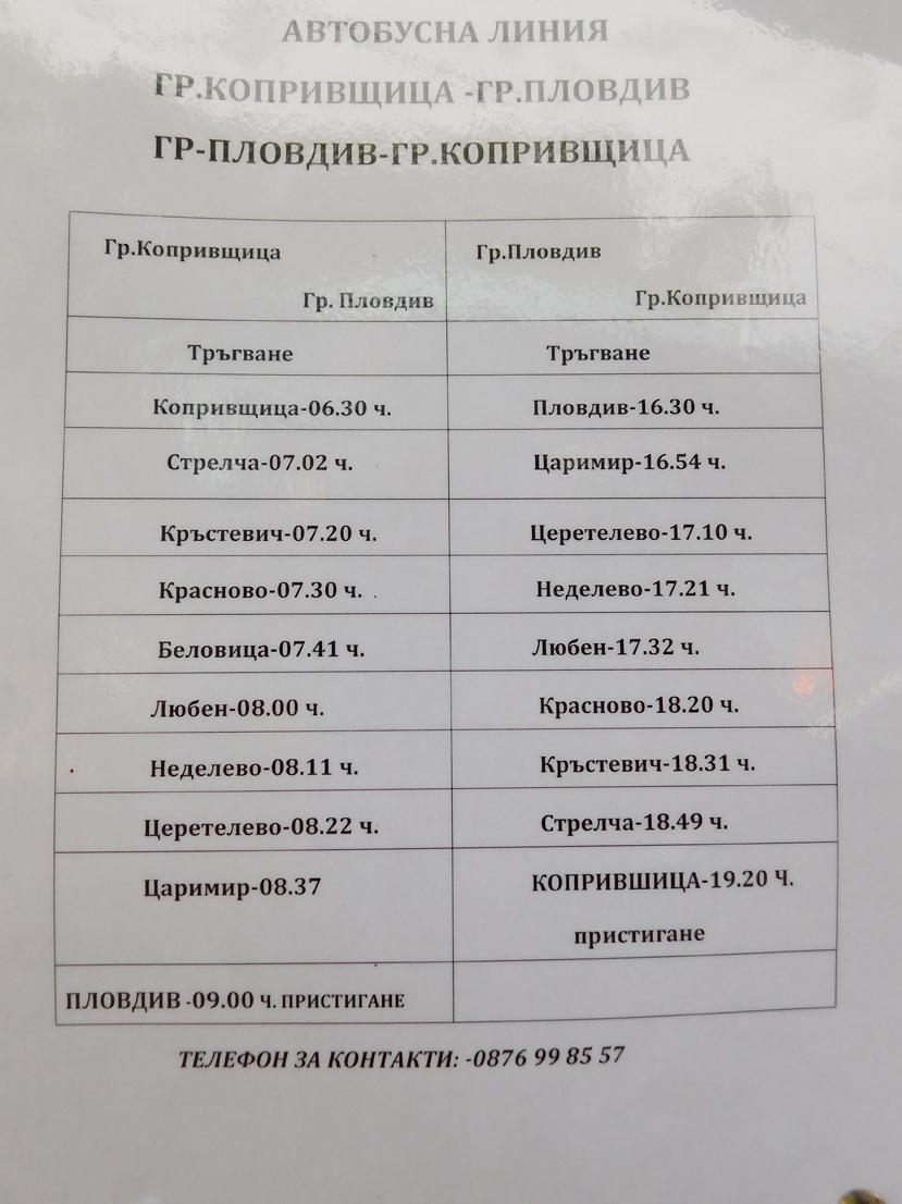 Разписание на автобусите Копривщица - Пловдив - Копривщица