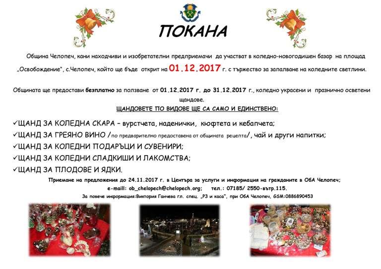 Община Челопеч организира коледно-новогодишен базар