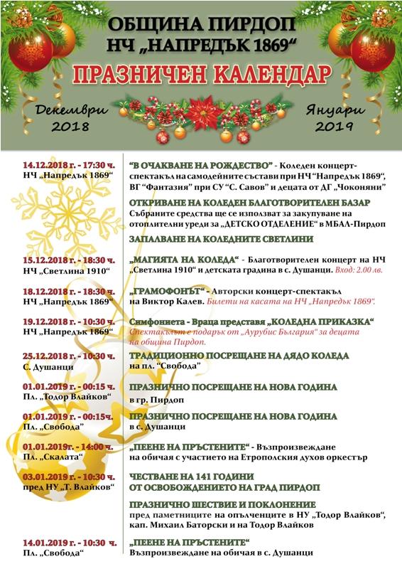Празничен календар на Община Пирдоп