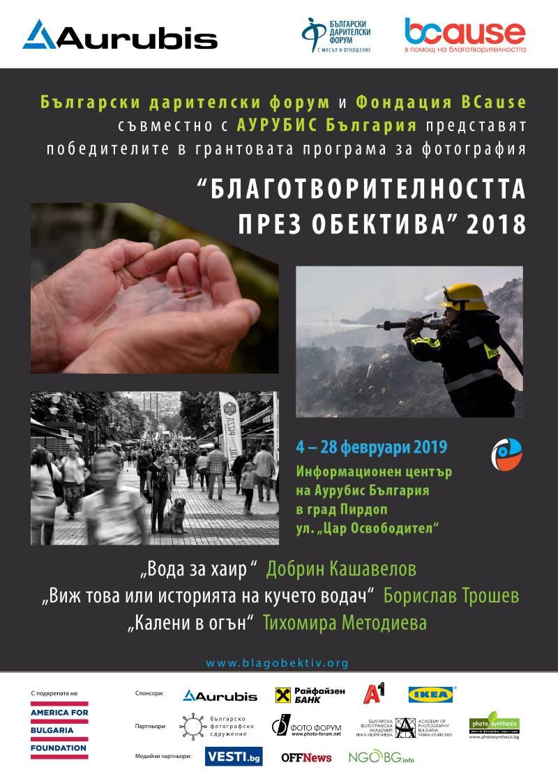 Гостуваща изложба в Пирдоп