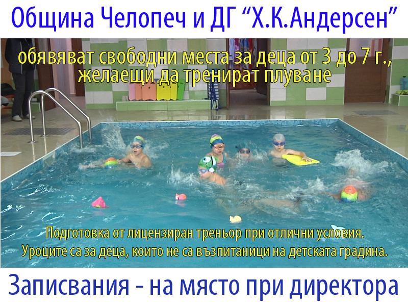"""Община Челопеч и ДГ """"Х.К. Андерсен"""" обявяват свободни места за тренировки по плуване за деца"""