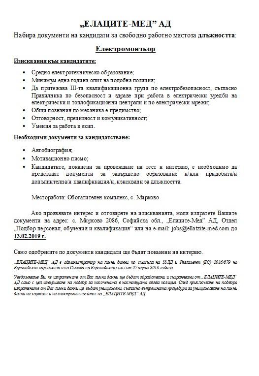"""Обява за работа от """"Елаците - Мед"""" за Електромонтьор"""