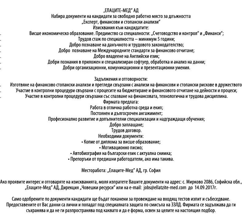 """""""Елаците-Мед"""" търси финансов експерт"""