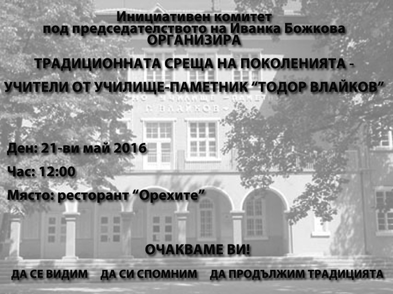 """Традиционна среща на учители от НУ """"Тодор Влайков""""-Пирдоп"""