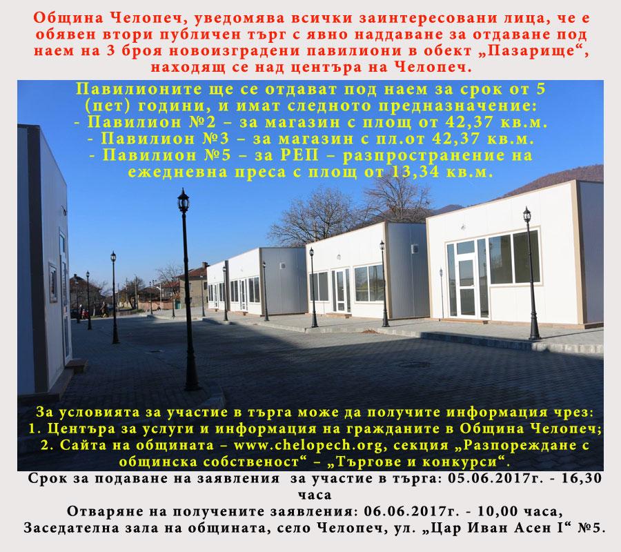 Община Челопеч отдава под наем павилиони