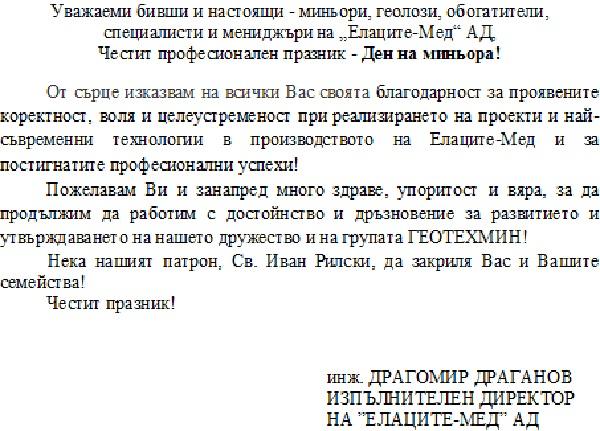 """""""Елаците-Мед"""" поздравява за Деня на миньора"""
