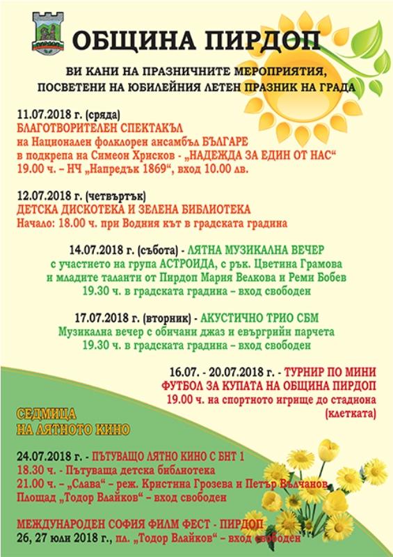 Празнична програма на Община Пирдоп