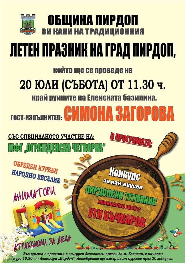 Покана от Община Пирдоп за летния празник на града