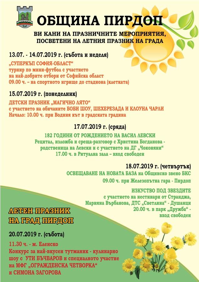Празнична програма по повод летния празник на Пирдоп