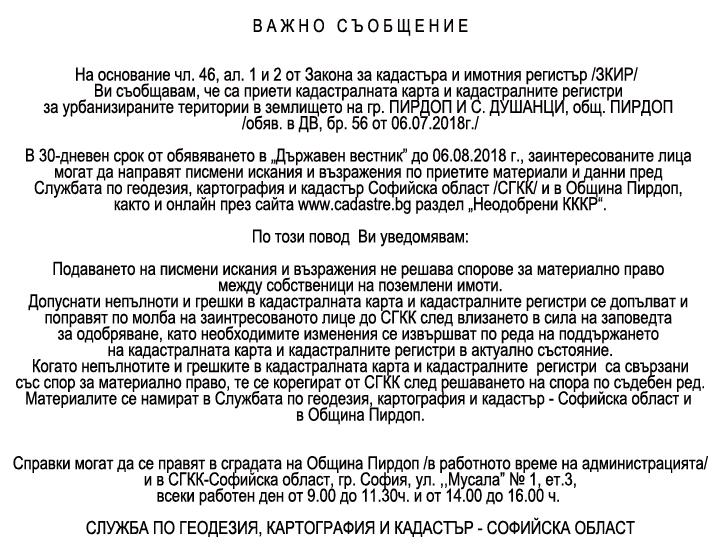 Готова е кадастралната карта на Община Пирдоп