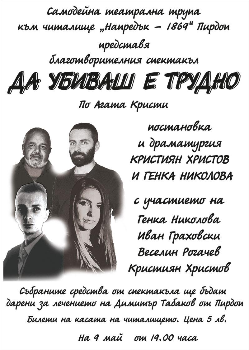 Предстои благотворителен театър в Пирдоп