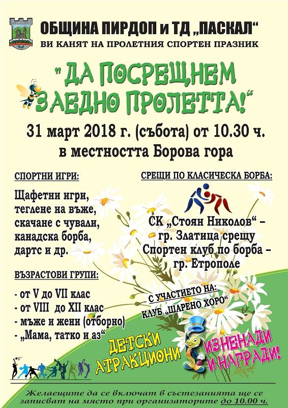 Пролетен празник на община Пирдоп