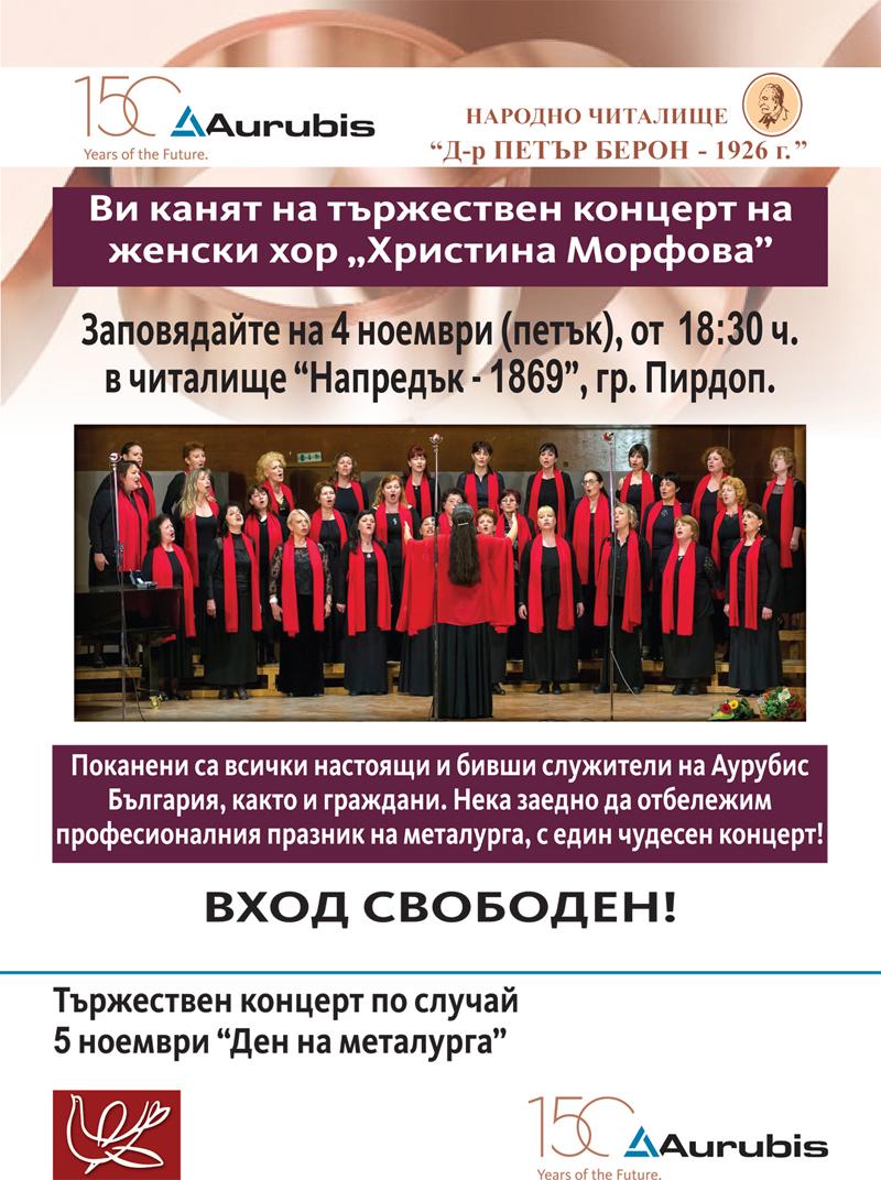 Покана за концерт по повод Деня на металурга