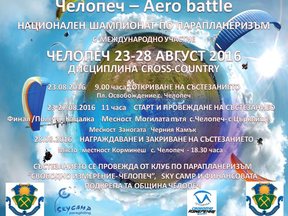 Програма на шампионат по парапланеризъм в Челопеч