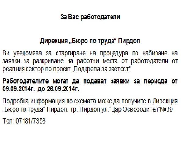 """Дирекция """"Бюро по труда"""" стартира процедура по проект """"Подкрепа за заетост"""""""