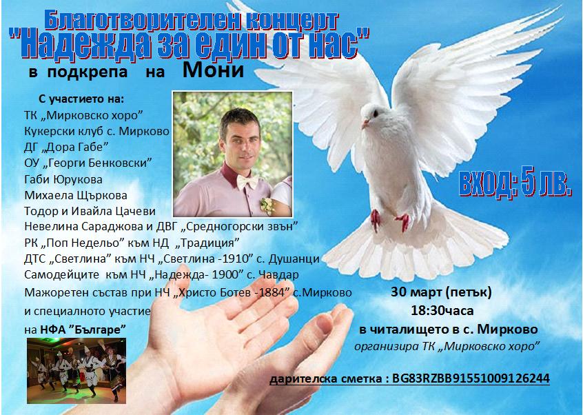 Благотворителен концерт в подкрепа на Мони