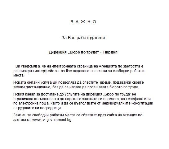 """Дирекция """"Бюро по труда"""" - подаване на електронни заявки"""