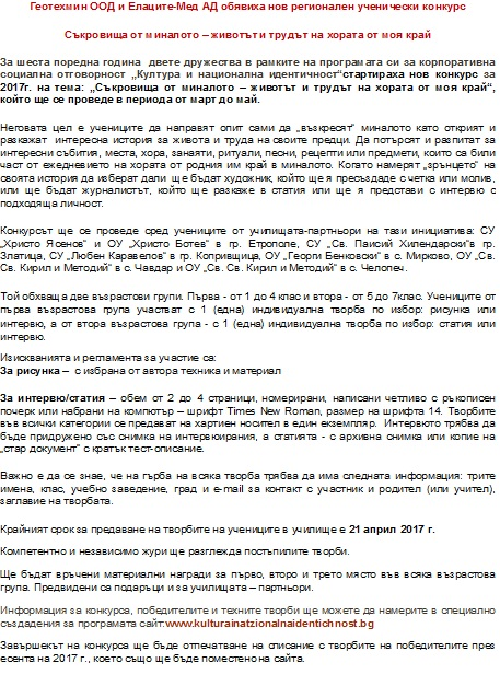 Геотехмин ООД и Елаците-Мед АД обявиха нов регионален ученически конкурс
